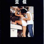 ไม่ควรพลาด หนังสือสอนเซ็กส์ จากญี่ปุ่น แรร์ไอเทมจากเมื่อ 40 ปีก่อน