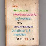 ย้อนอดีต หนังสือปกขาว หนังสือโป๊ในตำนานของชาวไทย!!!