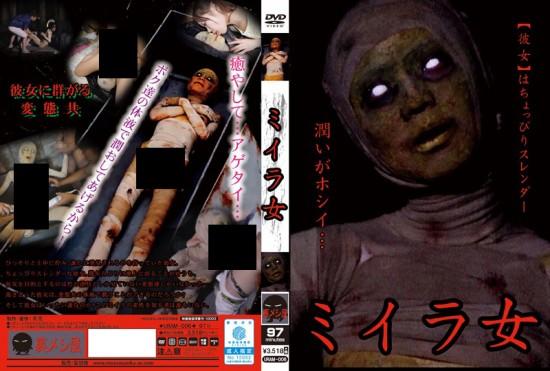 mummy-zombie-sex-japan-porn-necrophilia-1