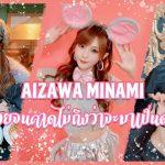สาวAV-Aizawa Minami สาวที่สวยจนคาดไม่ถึงว่าจะมาเป็นดาราเอวี AOXX69