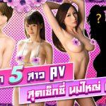แนะนำ 5 สาว AV สุดเซ็กซี่ นมใหญ่ น่าขยำ ข้อมูลเพิ่มเติม AOXX69