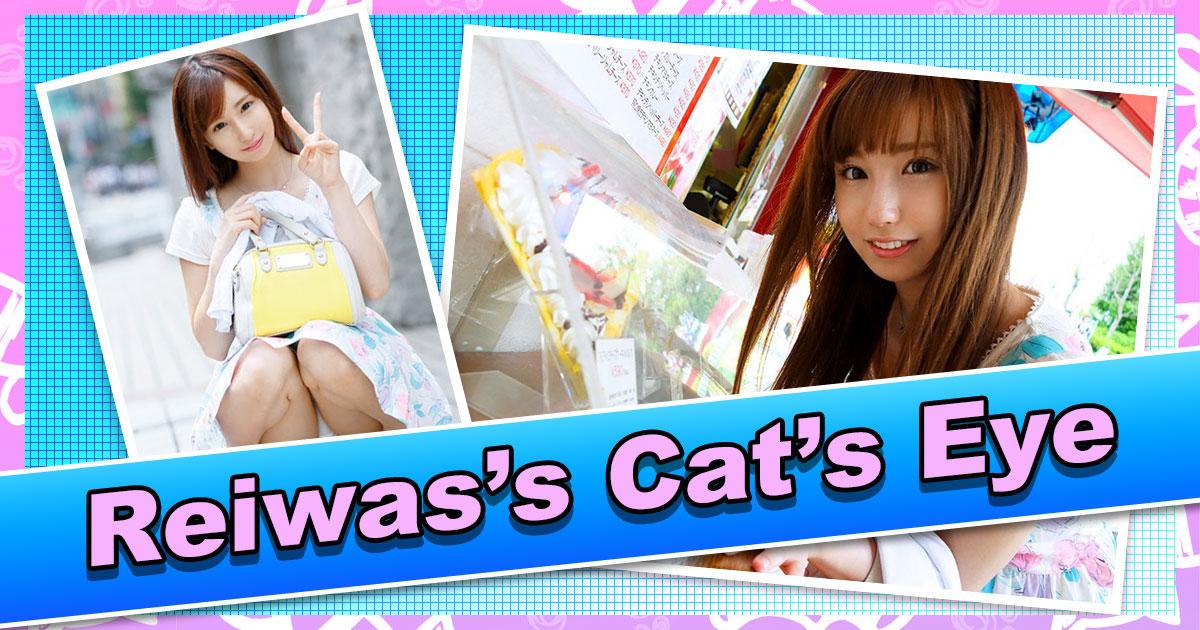 """สาวAV-ตัวตนที่แท้จริงของโจรสาวขโมยในย่านชินจูกุ """"Reiwas's Cat's Eye"""" ได้ถูกเปิดเผย ขโมยเงินไปกว่า 3 พันล้านเยนในเวลาสามเดือน"""