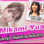 ไอดอลเกิร์ลกรุ๊ป ที่ผันตัวมาเป็นสาว AV ชื่อดัง – Mikami Yua