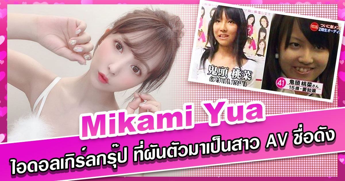 สาวAV-ไอดอลเกิร์ลกรุ๊ป ที่ผันตัวมาเป็นสาว AV ชื่อดัง - Mikami Yua