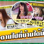 """รายการทีวีโชว์ญี่ปุ่น """"ขอตามไปที่บ้านได้มั้ย?"""" (Ie, Tsuite Itte Ii Desuka?) ได้โดนค่ายหนัง AV ญี่ปุ่นหยอกล้อ"""