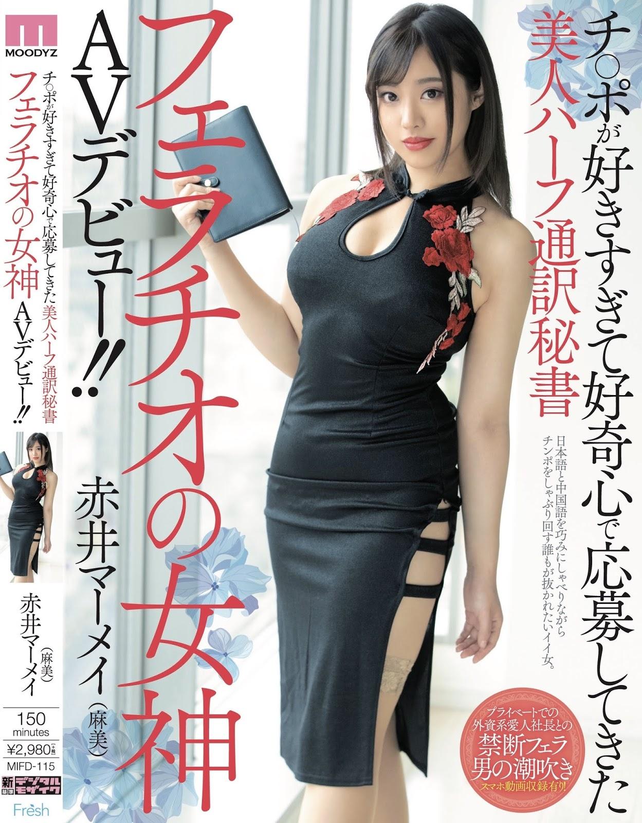หนังAV MIFD-115  Akai-Mamei  チ○ポが好きすぎて好奇心で応募してきた美人ハーフ通訳秘書フェラチオの女神AVデビュー!! PWD aoxx69