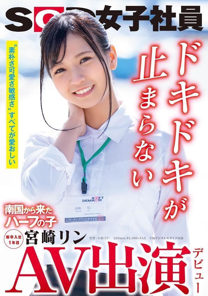 SDJS-066 Rin Miyazaki