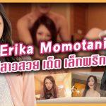Erika Momotani เอวีสาวสวย เด็ด เล็กพริกขี้หนู