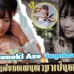 ทำไม Kusunoki Azu จึงถูกไล่ออก ! จากนักร้องในสังกัดผันตัวมาเป็นดาราเอวี  ข้อมูลเพิ่มเติม AOXX69