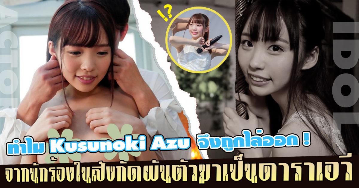 สาวAV-ทำไม Kusunoki Azu จึงถูกไล่ออก ! จากนักร้องในสังกัดผันตัวมาเป็นดาราเอวี  ข้อมูลเพิ่มเติม AOXX69