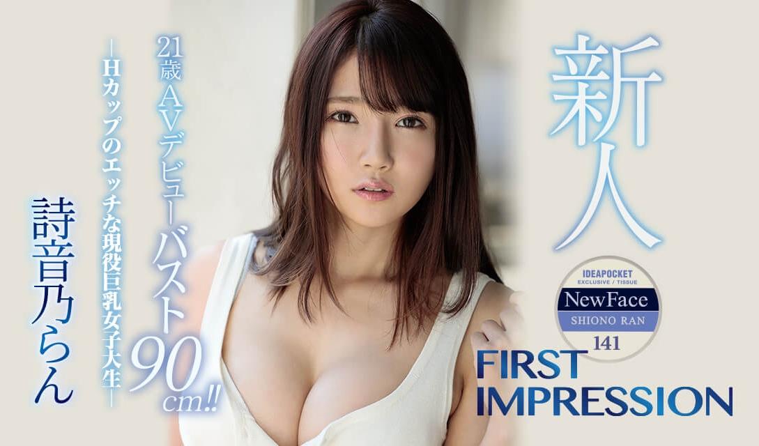 หนังAV  IPX-478 Shiono-Ran 新人 21歳AVデビューバスト90cm!! FIRST IMPRESSION 141 ― Hカップのエッチな現役巨乳女子大生 PWD aoxx69