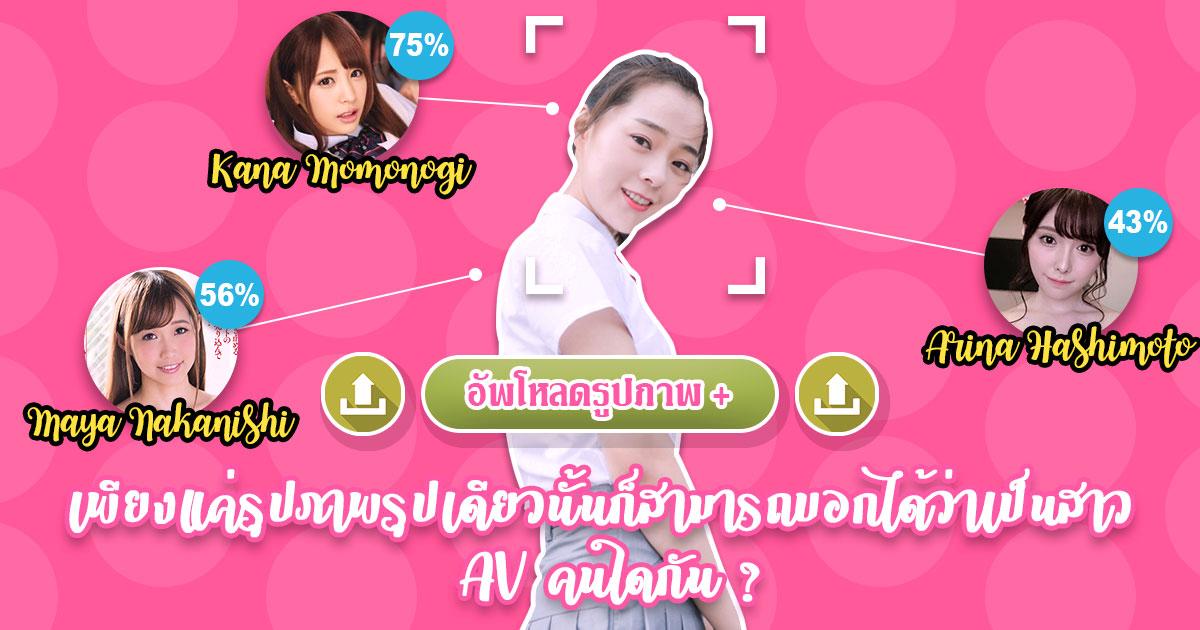 เพียงแค่รูปภาพรูปเดียวนั้นก็สามารถบอกได้ว่าเป็นสาว AV คนใดกัน ?