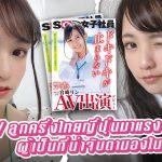SDJS-066  Rin Miyazaki –   สาว AV ลูกครึ่งไทยญี่ปุ่นมาแรง!  ผู้เป็นที่น่าจับตามองในตอนนี้