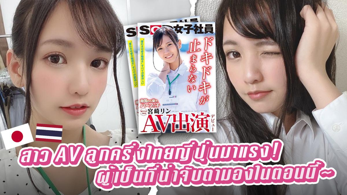 SDJS-066  Rin Miyazaki -   สาว AV ลูกครึ่งไทยญี่ปุ่นมาแรง!  ผู้เป็นที่น่าจับตามองในตอนนี้
