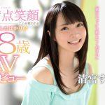หนังAV CAWD-085 Kiyamiya-Suzu 「私にセックス教えてください」 満点笑顔に心を奪われる卒業したばかりの18歳 清宮すず AVデビュー PWD aoxx69