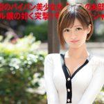 หนังAV  CHN-188 Hirate-Mana 新・絶対的美少女、お貸しします。 หากอยากดู CHN-188 ค้นหาเลย AOXX69