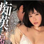 หนังAV MIDE-792 Shirasaka-Yui 痴漢に溺れて…―この車両だけはダメだと知っていたのに…― หากอยากดู MIDE-792  ค้นหาเลย AOXX69