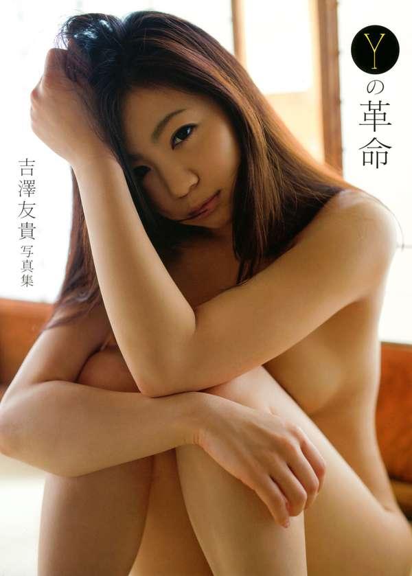 สาวAV-สาวลูกครึ่งไทย-ญี่ปุ่น  ยูกิ โยชิซาว่า  ผู้เคยเป็นดาวรุ่งนมโตของวงการ AV