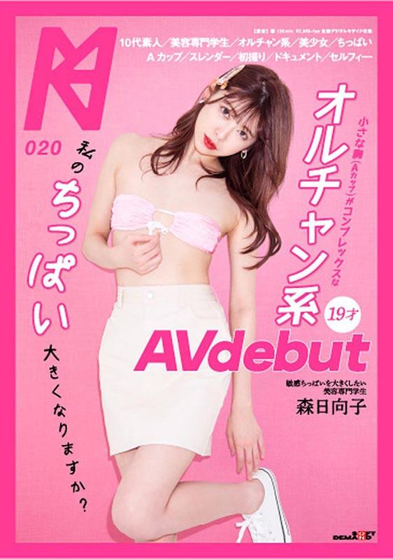 หนังAV  KMHRS-022 Mori-Hinako 私のちっぱい大きくなりますか?小さな胸(Aカップ)がコンプレックスなオルチャン系19才 AV debut 森日向子
