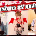 แนะนำสาว AV นมสวย – AOXX69 AV HOT NEWS STORY