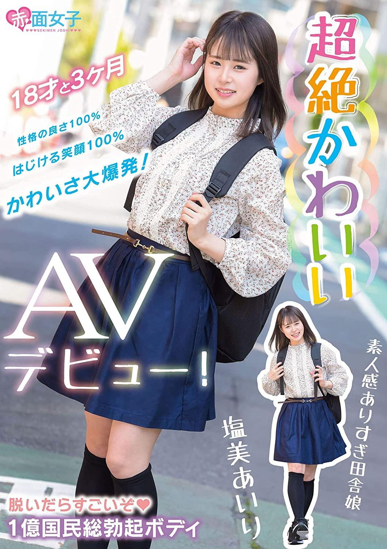 หนังAV SKMJ-109 Shiomi-Airi 超絶かわいい 塩美あいり AVデビュー!