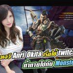 สาวAV-เมื่ออดีตสาวเอวี Anri Okita เริ่มใช้ twitch! ท้าทายไปกับ Monster Hunter