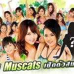 สาวAV-Ebisu Muscats เปิดตัวสมาชิกใหม่ – AOXX69