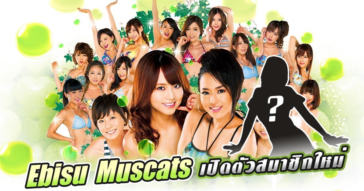 สาวAV-Ebisu Muscats เปิดตัวสมาชิกใหม่ - AOXX69