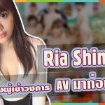 Ria Shinba สาวลูกครึ่งผู้เข้าวงการ AV มาก่อนรินจัง