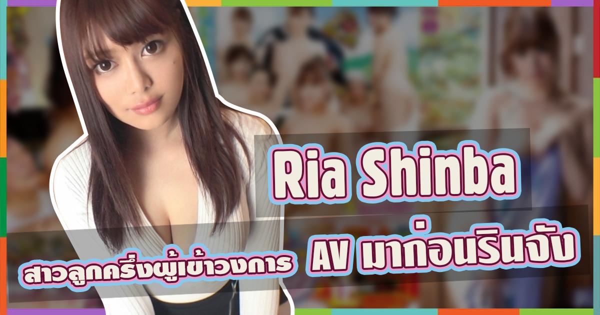 สาวAV-Ria Shinba สาวลูกครึ่งผู้เข้าวงการ AV มาก่อนรินจัง