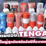 จุดเริ่มต้นของ TENGA ของเล่นผู้ใหญ่สุดทันสมัยอันมีชื่อจากแดนปลาดิบ