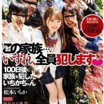หนังAV ECB-136 Matsumoto-Ichika  この家族…いずれ、全員犯します