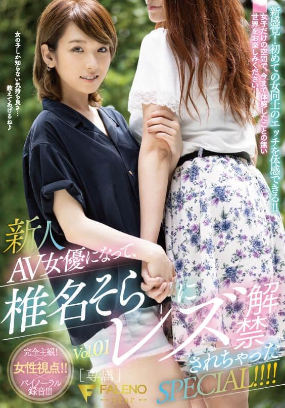 หนังAV  FLNS-180  Shiina-Sora 新人AV女優になって、椎名そらにレズ解禁されちゃったSPECIAL!!!!