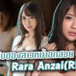 สาวAV-ความลับของสาวหน้าอกสวย Rara Anzai (Rion)