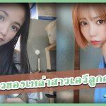 สาวAV-เรื่องราวของเหล่าสาวเอวีลูกครึ่งไทย-ญี่ปุ่น  – JAVHD หนังโป๊
