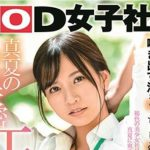 สาวAV – SDJS-088 Rin Miyazaki  –   มาแล้ว! ผลงานใหม่จากสาวน้อยรินจังผู้มาแรงในเอเชียช่วงนี้