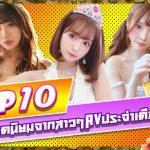 ข่าวสารAV-TOP 10 ผลงานยอดนิยมจากสาวๆAVประจำเดือนมิถุนายน AOXX69