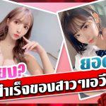 สาวAV-ความสำเร็จของสาวๆเอวีเหล่านี้ ชื่อเสียง?ยอดขาย? |AOXX69|