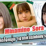 AVข่าวใหม่ – สาวAVผู้พิชิตใจหนุ่มๆจากค่ายJohnny'sจำนวนมาก – Minamino Sora – AOXX69