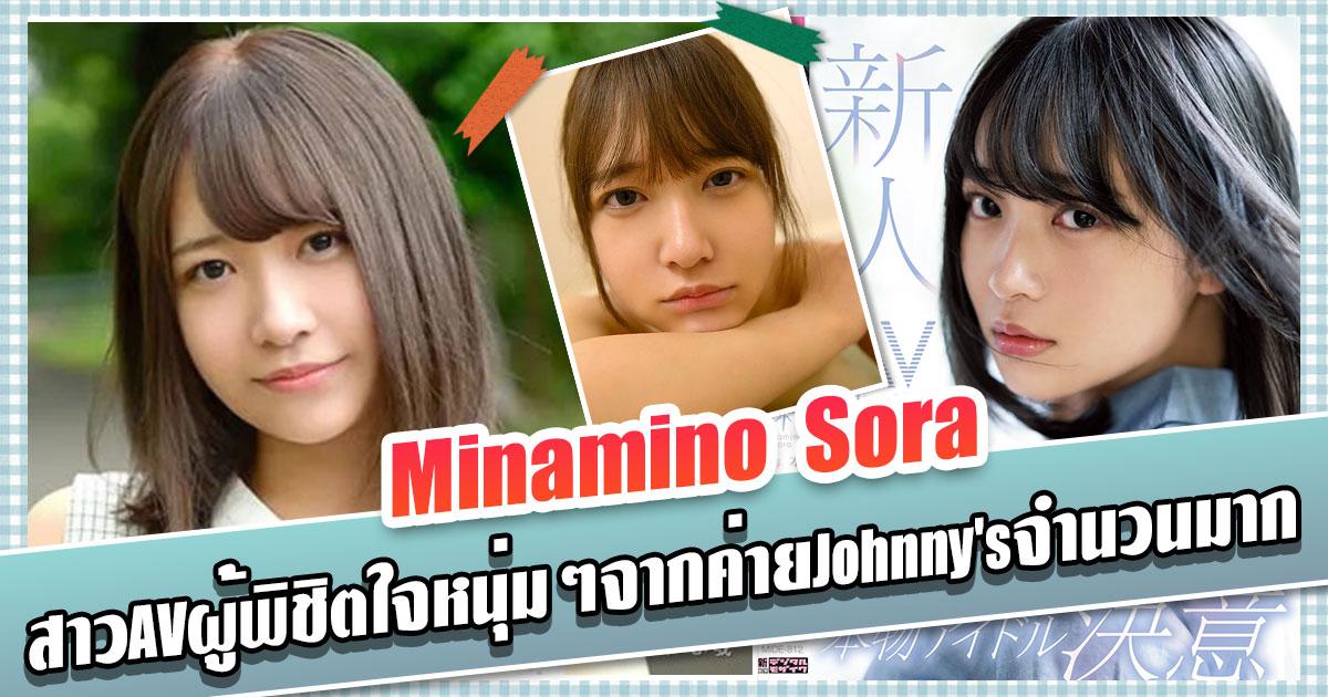 AVข่าวใหม่ - สาวAVผู้พิชิตใจหนุ่มๆจากค่ายJohnny'sจำนวนมาก - Minamino Sora - AOXX69