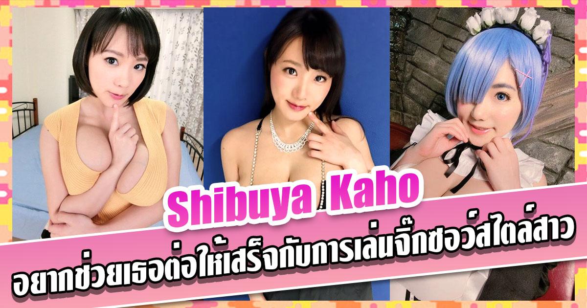AVข่าวใหม่-อยากช่วยเธอต่อให้เสร็จกับการเล่นจิ๊กซอว์สไตล์สาว Shibuya Kaho - AOXX69