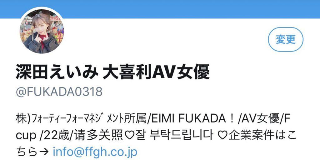 สาวAV-ชีวิตที่เจอแต่อะไรก็ไม่รู้ของ Eimi Fukada AVข่าวใหม่