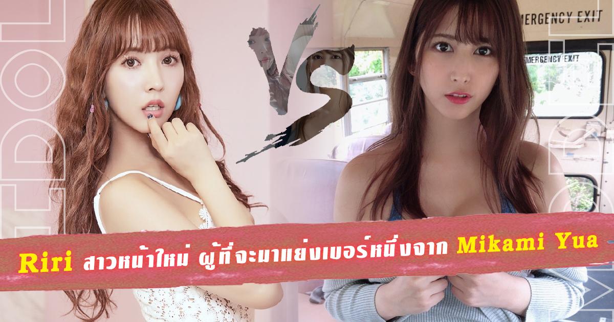 สาวAV-Riri สาวหน้าใหม่ ผู้ที่จะมาแย่งเบอร์หนึ่งจาก Mikami Yua |AVข่าวใหม่ AOXX69|