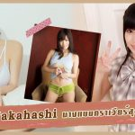 สาวAV-Shoko Takahashi นางแบบกราเวียร์สุดเซ็กซี่ โคตรx –