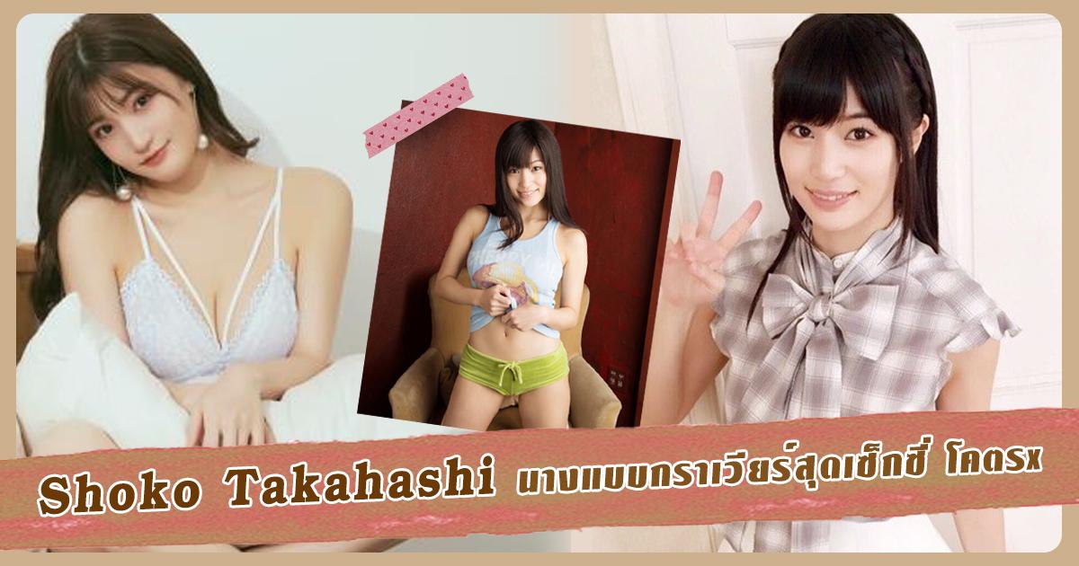 Shoko Takahashi นางแบบกราเวียร์สุดเซ็กซี่ โคตรx -