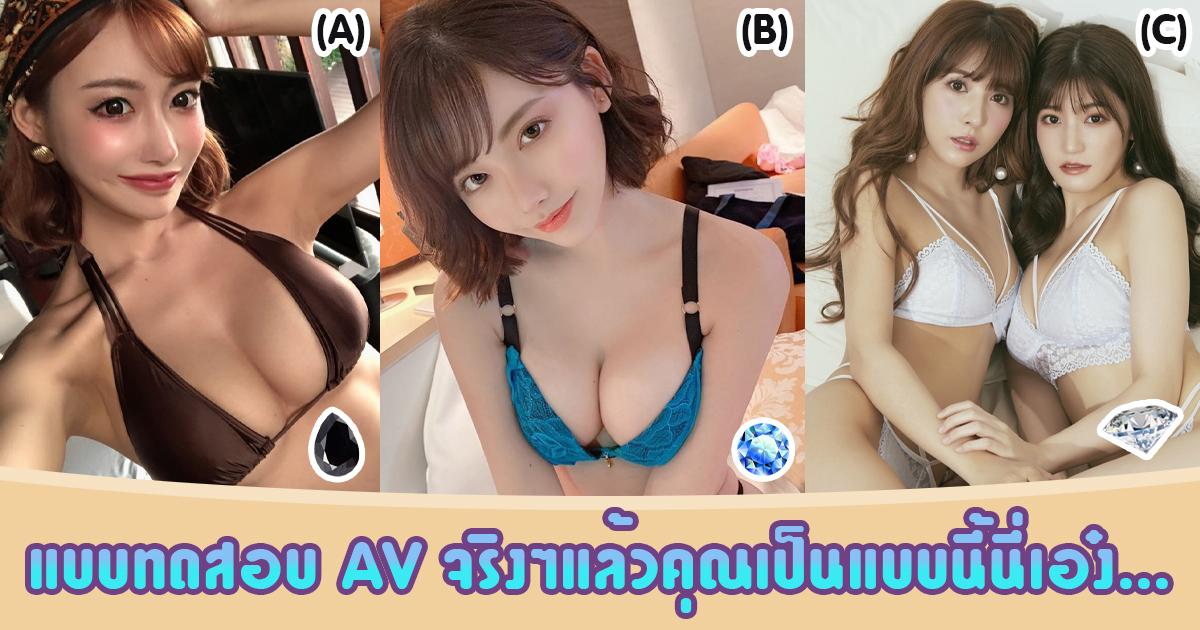แบบทดสอบ AV จริงๆแล้วคุณเป็นแบบนี้นี่เอง…  AOXX69  
