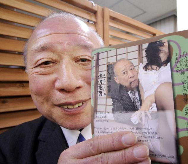 ข่าวสารAV-อากงวัย 85 สุดเด็ดถ่ายเอวีตามล่าฝัน - Shigeo Tokuda     AOXX69