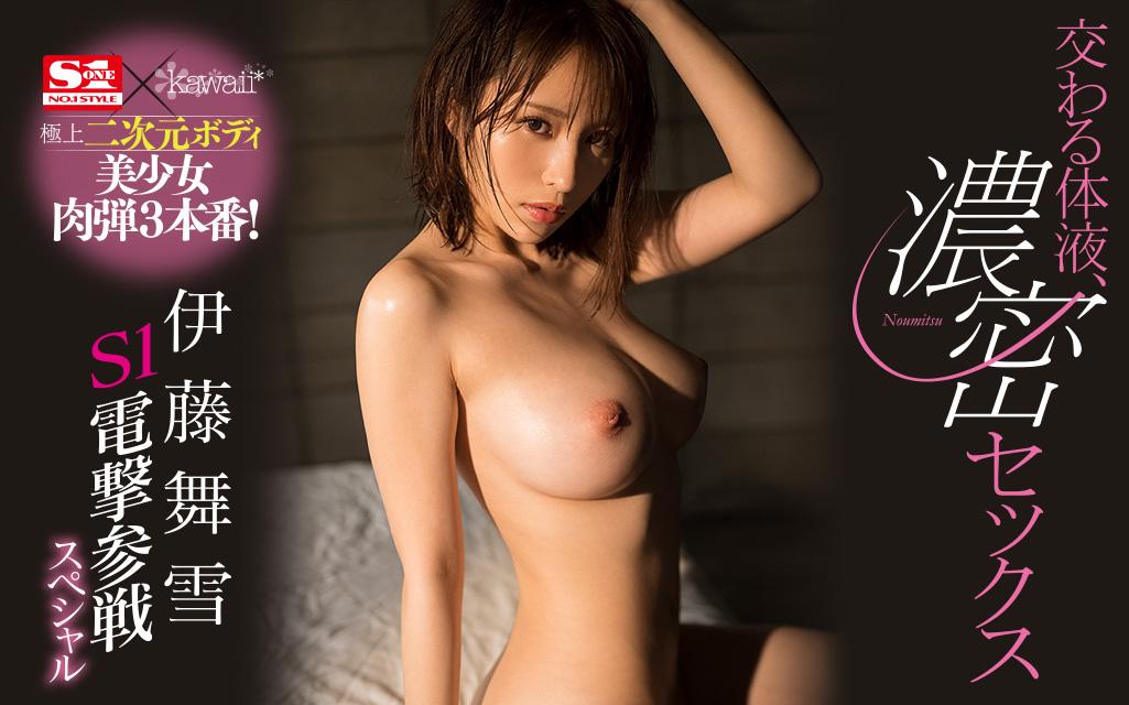SSNI-864 Ito-Mayuki - หนังAV - สาวMayuki Itoจากค่ายkawaiiหนีไปถ่ายหนังให้กับค่ายS1?    aoxx69