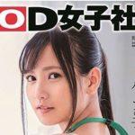 SDJS-092 Jav Rin Miyazaki  ผลงานใหม่เรื่องที่4จากรินจัง สาวน้อยลูกครึ่งไทย-ญี่ปุ่นมาแล้วววววว