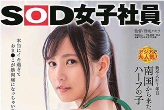 SDJS-092 Rin Miyazaki  ผลงานใหม่เรื่องที่4จากรินจัง สาวน้อยลูกครึ่งไทย-ญี่ปุ่นมาแล้วววววว
